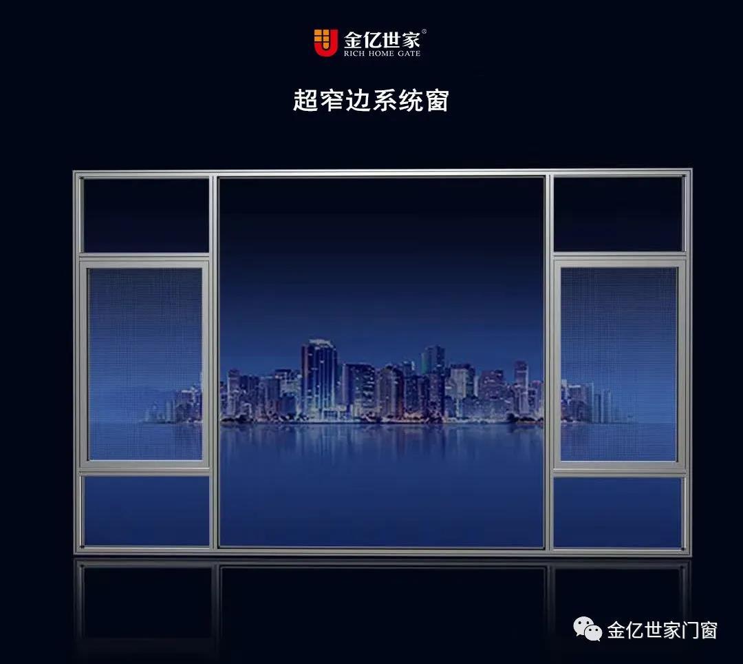 高端铝合金门窗厂家金亿世家告诉你防水门窗要这样选