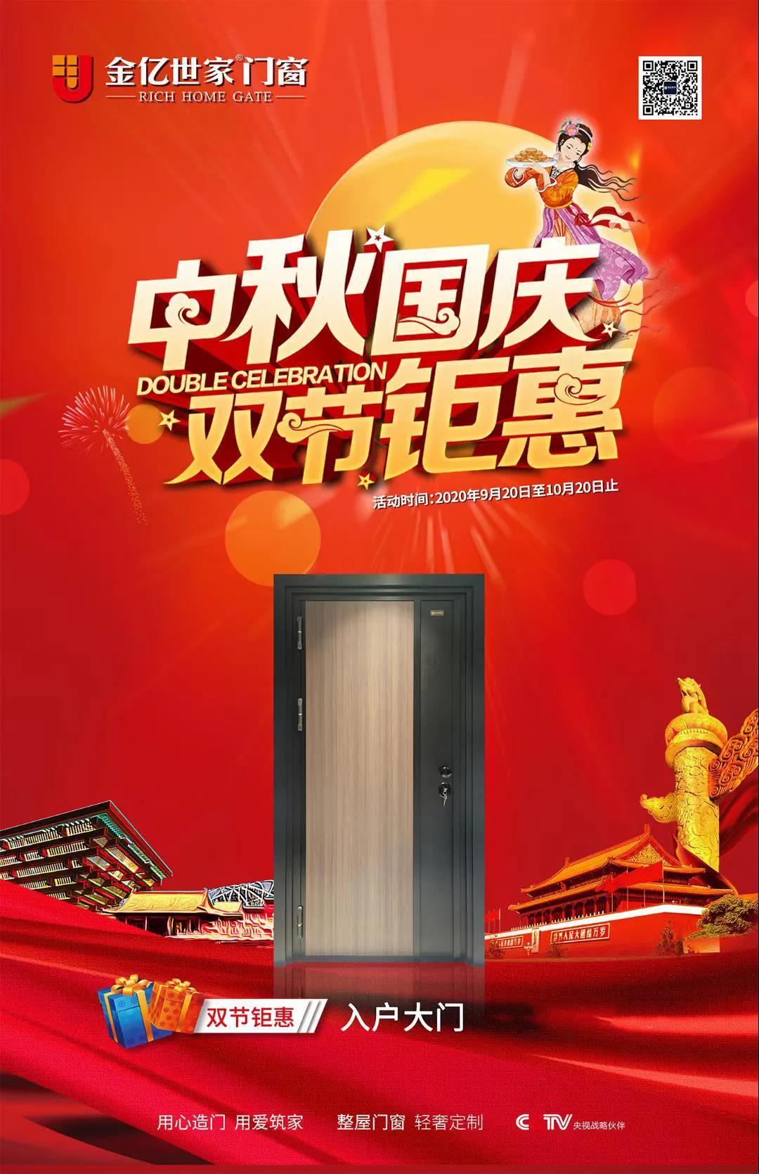 广东不锈钢门厂家金亿世家门业:中秋国庆买门窗,这样选准没错