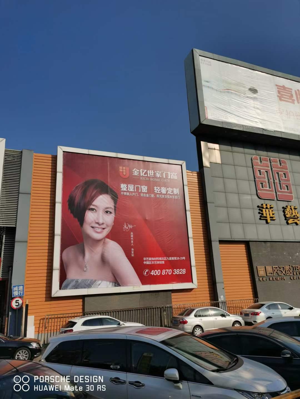 """不锈钢入户门厂家金亿世家密集投放户外巨幅广告,""""铺天盖地""""!"""