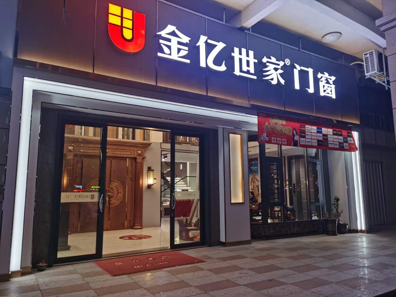 广东门窗厂家金亿世家怀集店全新升级,新品荟萃,更具时尚魅力